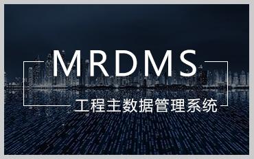 工程材料主数据管理系统(MRDMS)