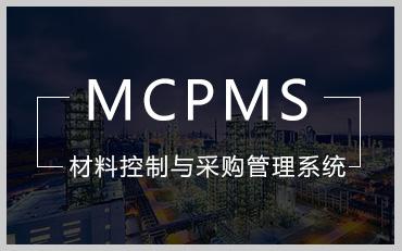 工程材料控制与采购管理系统(MCPMS)